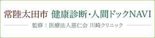 常陸太田市 健康診断・人間ドックNAVI