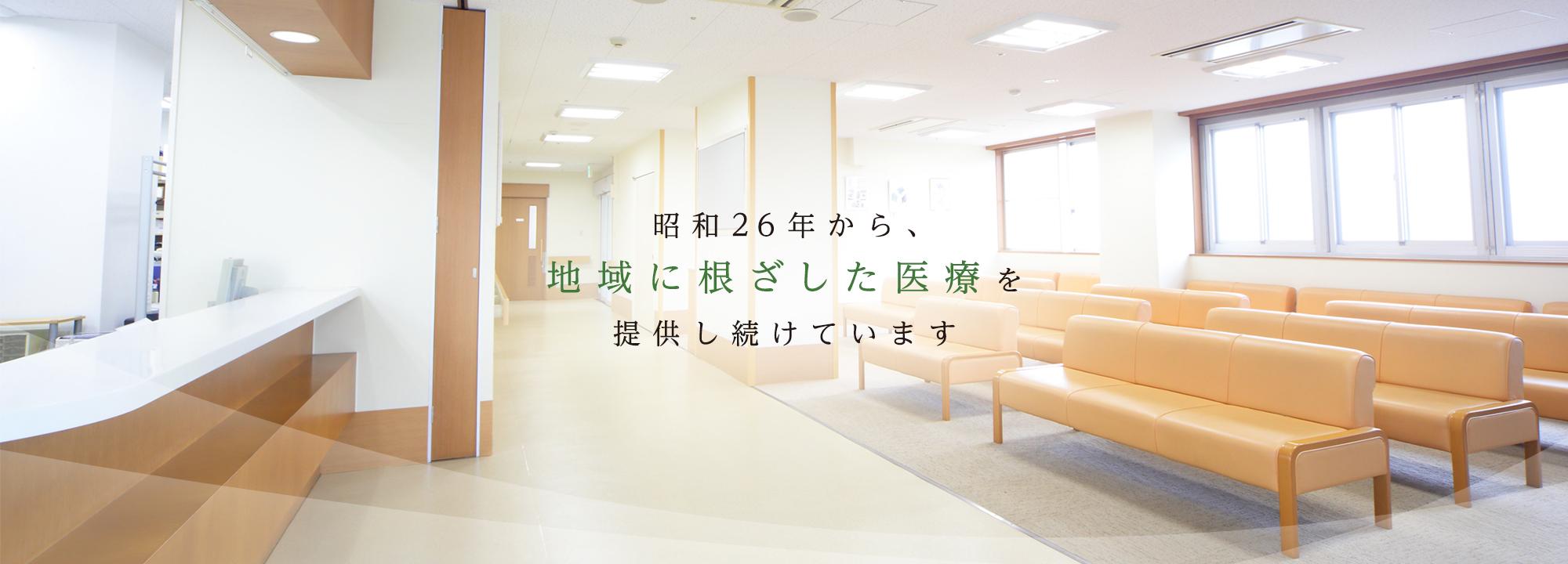 昭和26年から、地域に根ざした医療を提供し続けています